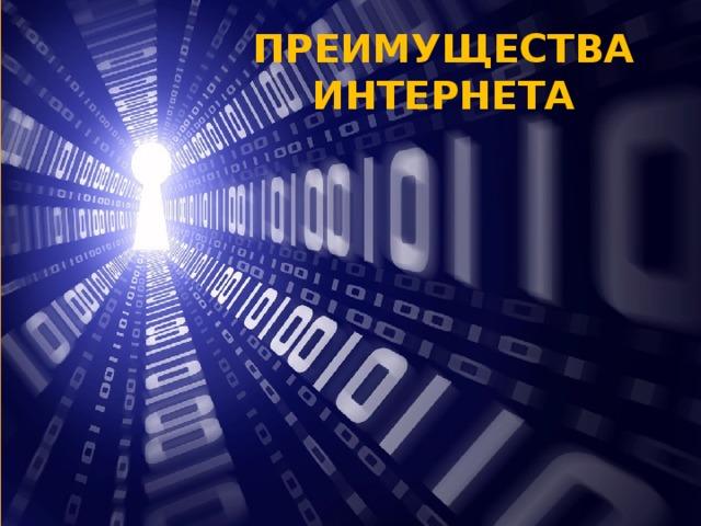 Преимущества Интернета