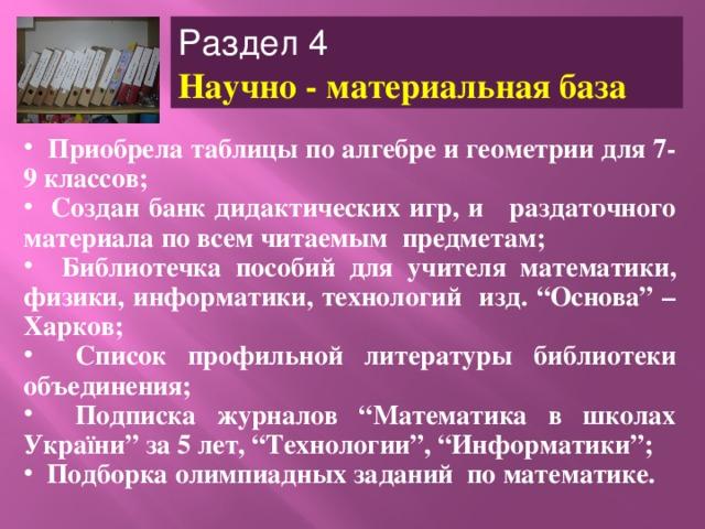 Раздел 4 Научно - материальная база