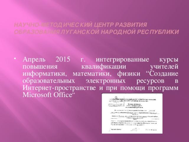 НАУЧНО-МЕТОДИЧЕСКИЙ ЦЕНТР РАЗВИТИЯ ОБРАЗОВАНИЯ ЛУГАНСКОЙ НАРОДНОЙ РЕСПУБЛИКИ