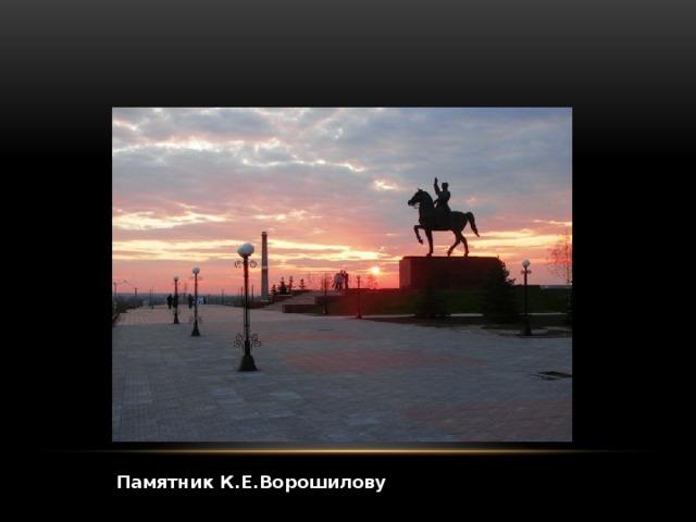 Памятник К.Е.Ворошилову