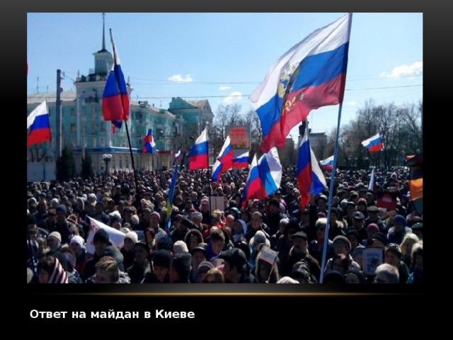 Ответ на майдан в Киеве