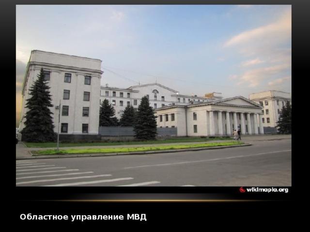 Областное управление МВД