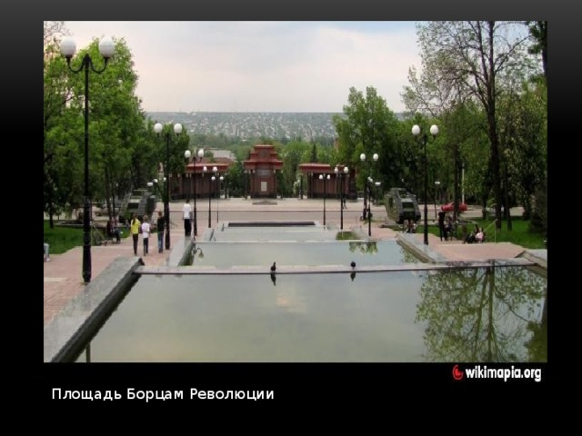 Площадь Борцам Революции