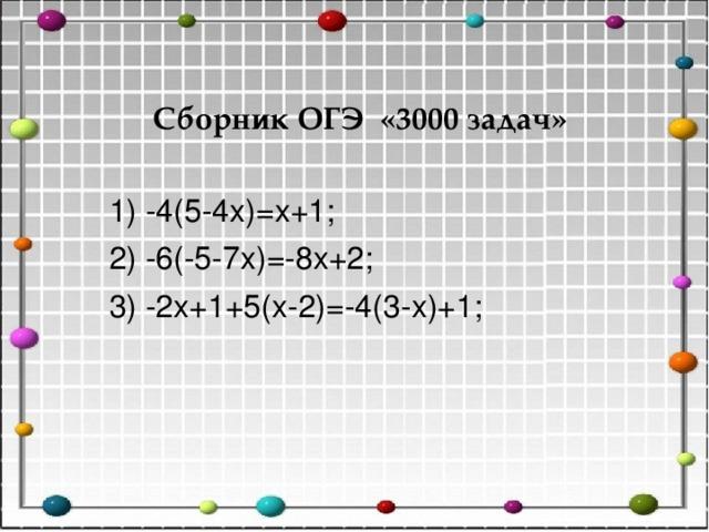 Сборник ОГЭ «3000 задач» 1) -4(5-4х)=х+1; 2) -6(-5-7х)=-8х+2; 3) -2х+1+5(х-2)=-4(3-х)+1;