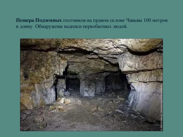 Пещера Подземных охотников на правом склоне Чаньвы 100 метров в длину. Обнаружены надписи первобытных людей.