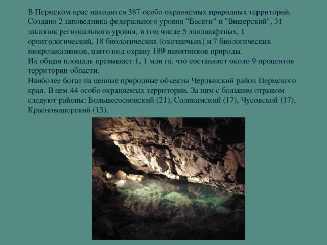В Пермском крае находится 387 особо охраняемых природных территорий. Создано 2 заповедника федерального уровня