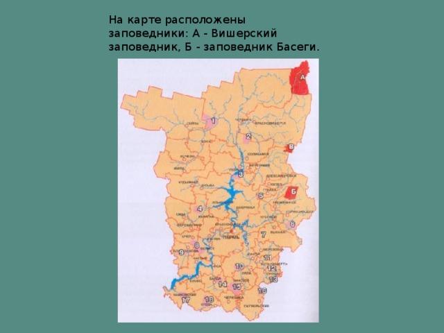 На карте расположены заповедники: А - Вишерский заповедник, Б - заповедник Басеги.