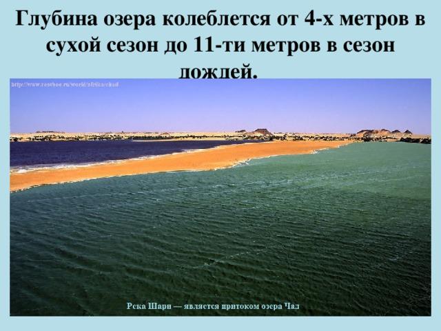 Глубина озера колеблется от 4-х метров в сухой сезон до 11-ти метров в сезон дождей.