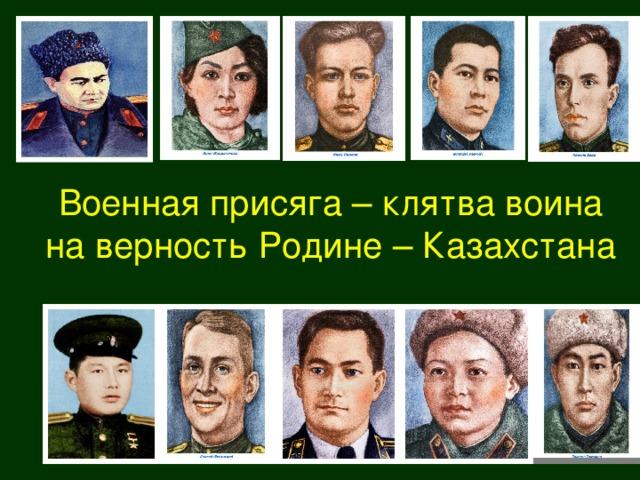 Военная присяга – клятва воина на верность Родине – Казахстана
