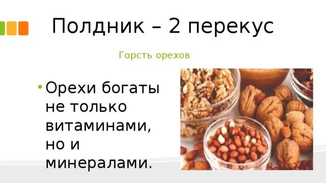 Полдник – 2 перекус Горсть орехов