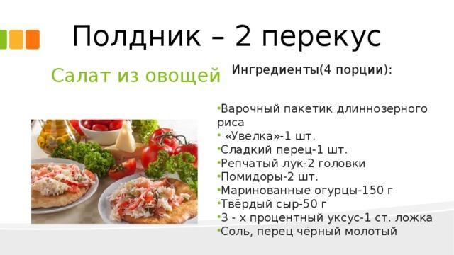 Полдник – 2 перекус Салат из овощей Ингредиенты(4 порции):