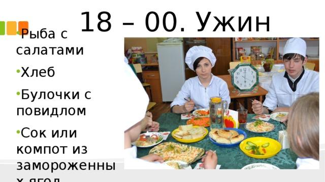 18 – 00. Ужин