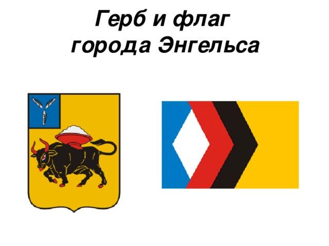 Герб и флаг  города Энгельса