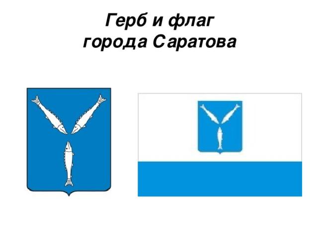 Герб и флаг  города Саратова