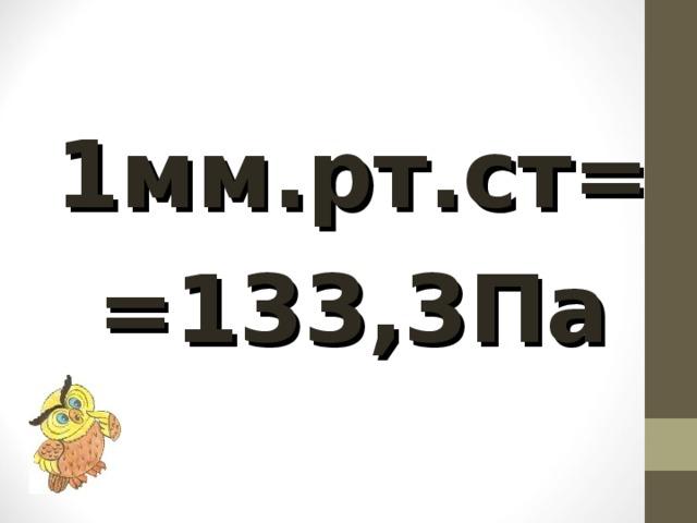 1мм.рт.ст= =133,3Па
