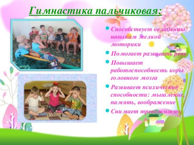 Гимнастика пальчиковая: