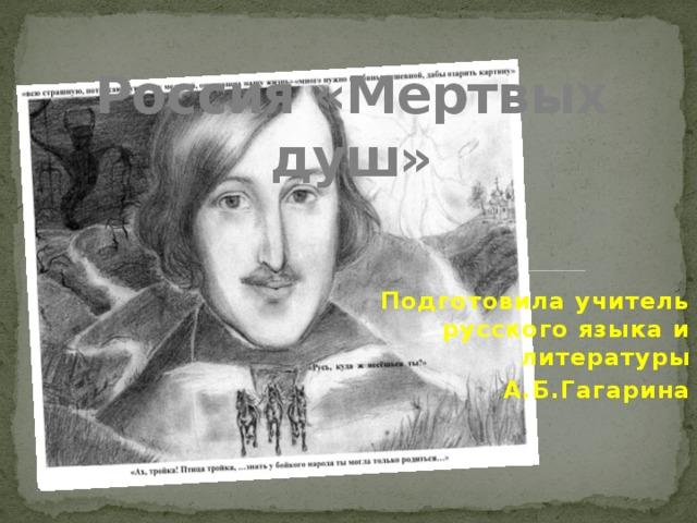 Россия «Мертвых душ» Подготовила учитель русского языка и литературы А.Б.Гагарина