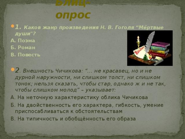 """Блиц-опрос 1. Каков жанр произведения Н. В. Гоголя """"Мёртвые души"""