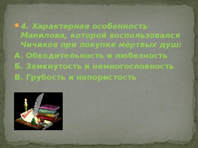 4. Характерная особенность Манилова, которой воспользовался Чичиков при покупке мёртвых душ: