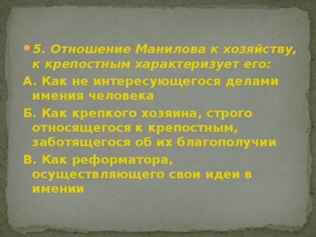 5. Отношение Манилова к хозяйству, к крепостным характеризует его: