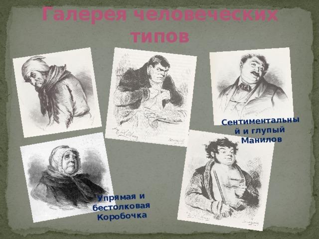 Сентиментальный и глупый Манилов Упрямая и бестолковая Коробочка Галерея человеческих типов