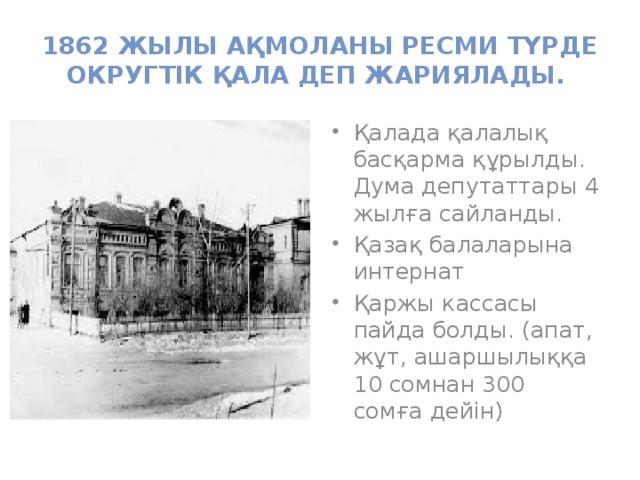 1862 жылы Ақмоланы ресми түрде округтік қала деп жариялады.