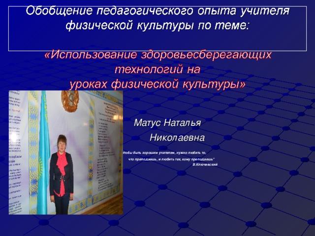 Матус Наталья  Николаевна