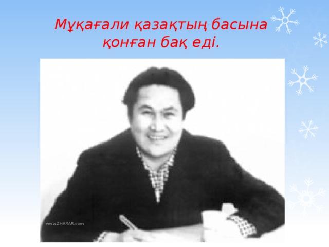 М.Мақатаев атындағы орта мектеп! www.ZHARAR.com
