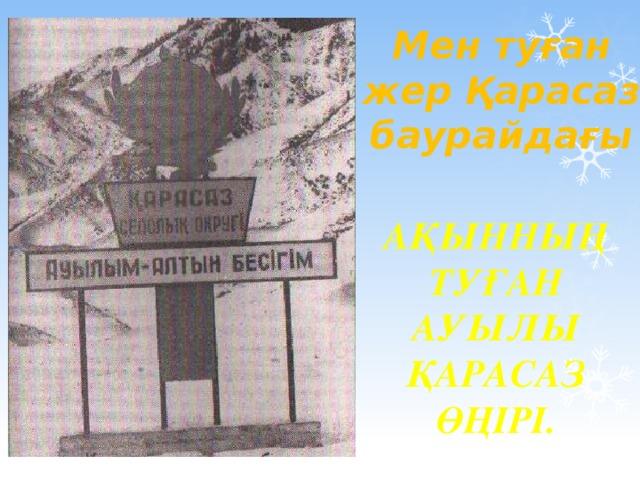 Мұқағали Мақатаев мұрағатынан. www.ZHARAR.com