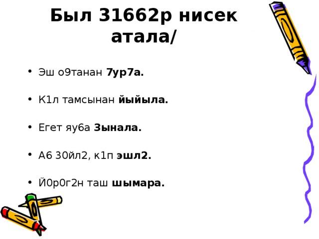 Был 31662р нисек атала/