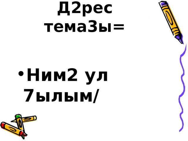 Д2рес тема3ы =