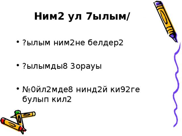 Ним2 ул 7ылым/