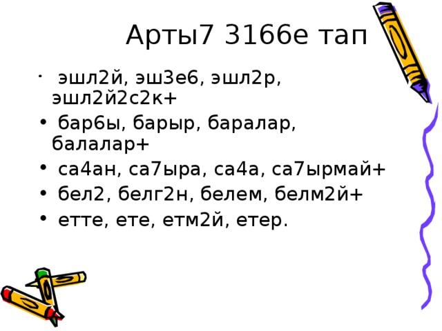 Арты7 3166е тап