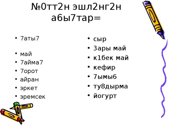 № 0тт2н эшл2нг2н а6ы7тар=