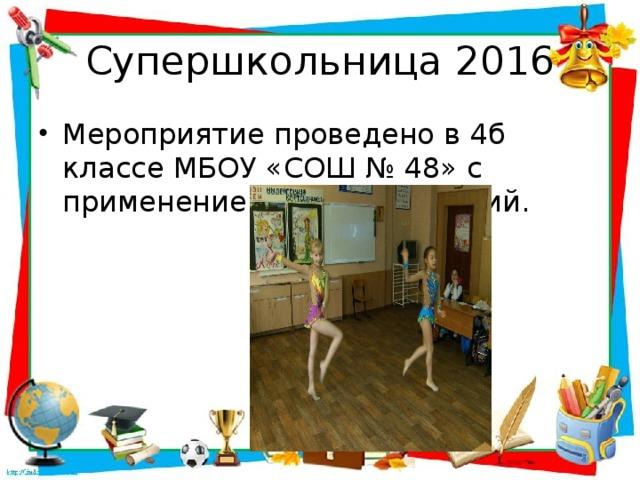 Супершкольница 2016