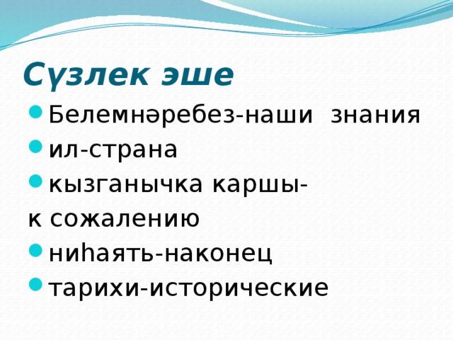 Сүзлек эше Белемнәребез-наши знания ил-страна кызганычка каршы- к сожалению