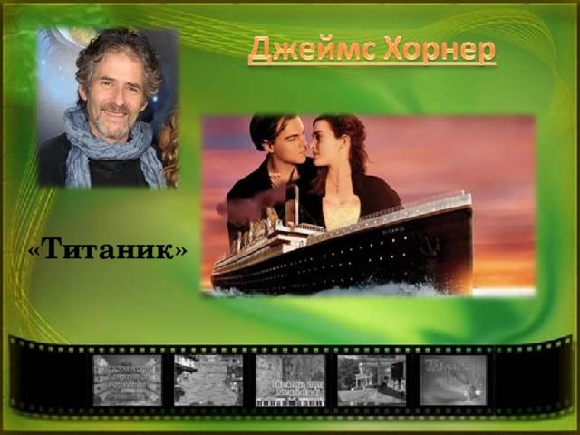 «Титаник» 3