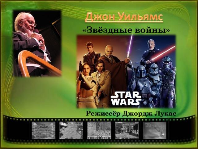 «Звёздные войны»  Режиссёр Джордж Лукас