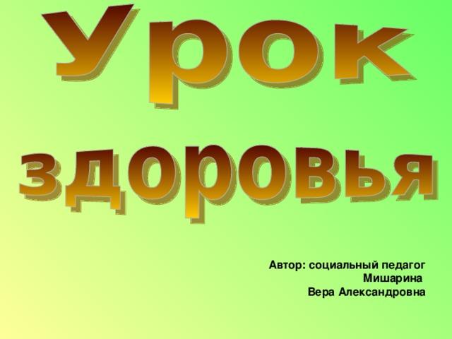 Автор: социальный педагог Мишарина Вера Александровна