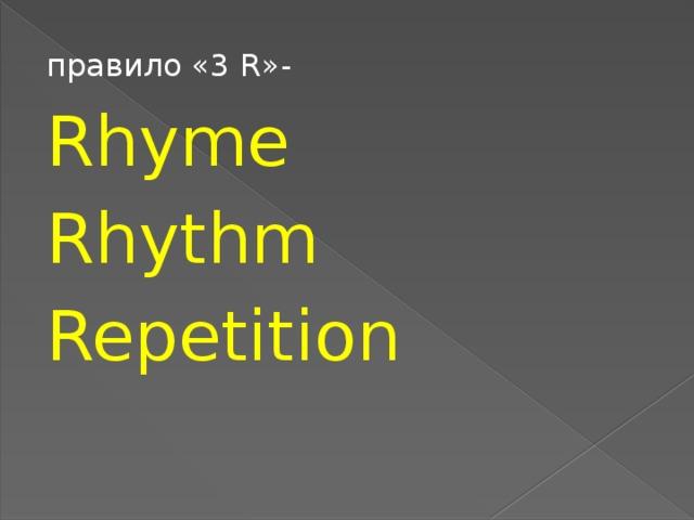 правило «3 R»- Rhyme Rhythm Repetition
