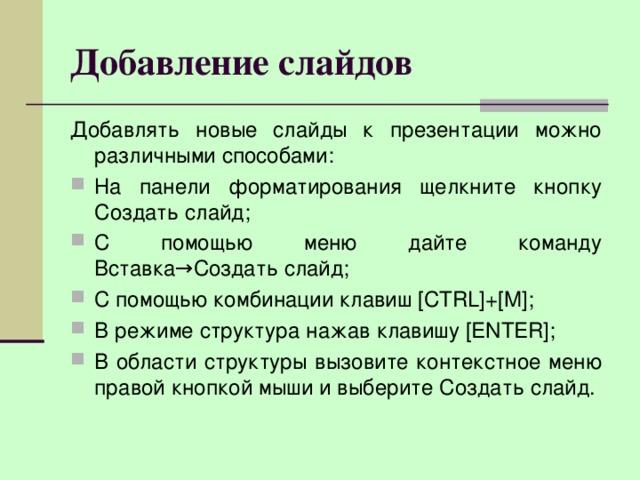 Добавление слайдов Добавлять новые слайды к презентации можно различными способами: