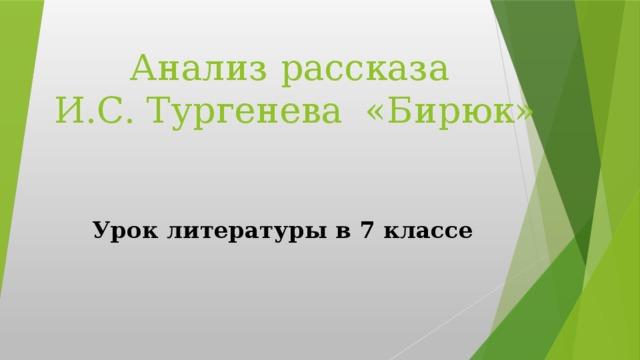 Анализ рассказа  И.С. Тургенева «Бирюк» Урок литературы в 7 классе
