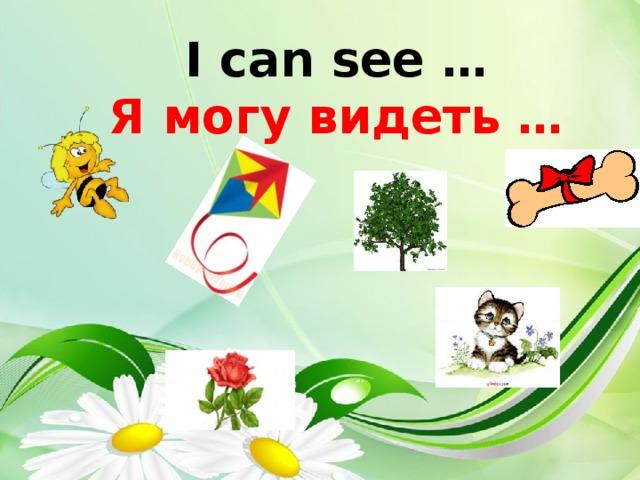 I can see … Я могу видеть …