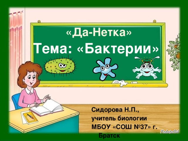 «Да-Нетка» Тема: «Бактерии» Сидорова Н.П., учитель биологии МБОУ «СОШ №37» г. Братск