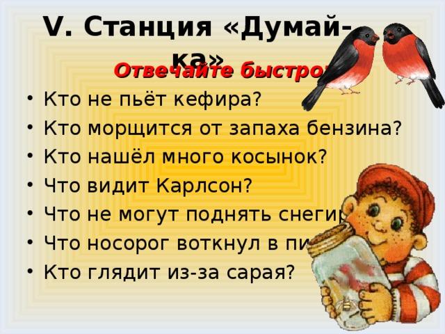 V. Станция «Думай-ка» Отвечайте быстро: