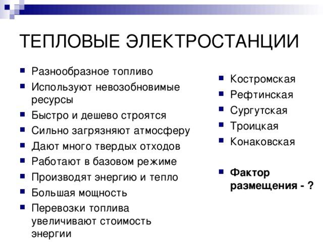 ТРАДИЦИОННЫЕ ГЭС (САЯНО-ШУШЕНСКАЯ(6,4 млн. кВт),КРАСНОЯРСКАЯ(6 млн. кВт)) ТЭС (СУРГУТСКАЯ- 4,8 млн. кВт) ТЭЦ АЭС (Курская (5 млн. кВт),ЛЕНИНГРАДСКАЯ) НЕТРАДИЦИОН НЫЕ СЭС (100 ккал/кв.см) ГЕО ТЭС (ПАУЖЕТСКАЯ, МУТНОВСКАЯ) ПЭС ( КИСЛОГУБСКАЯ )