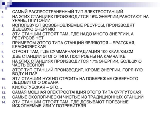 ТЭС ГЭС АЭС НЕТРАДИЦИОННЫЕ