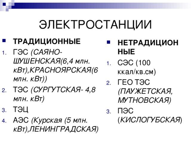 + И – основных типов электростанций страны