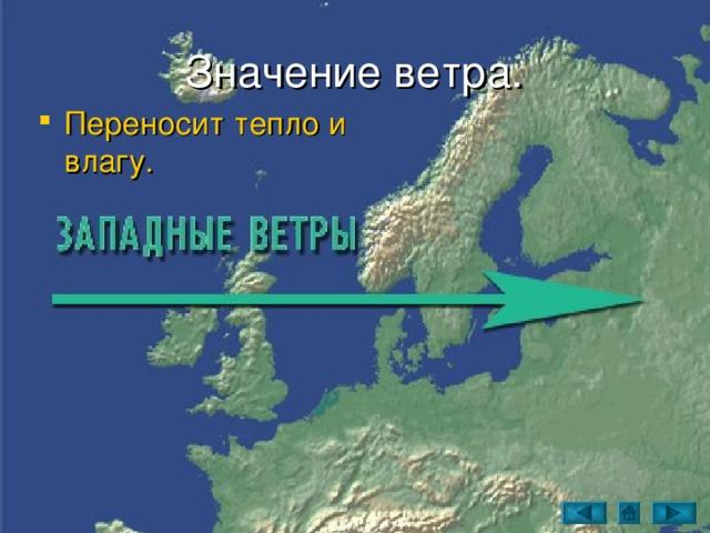 Определить направление ветра. 7. 4. 1 . 8. 5. 2. 6. 3.