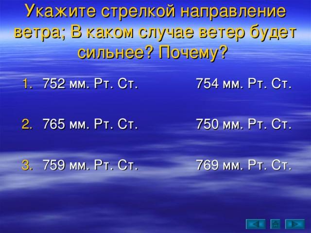 Укажите стрелкой направление ветра; В каком случае ветер будет сильнее? Почему?